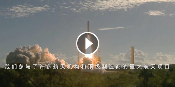 Sous-titrages vidéo en chinois pour l'industrie spatiale
